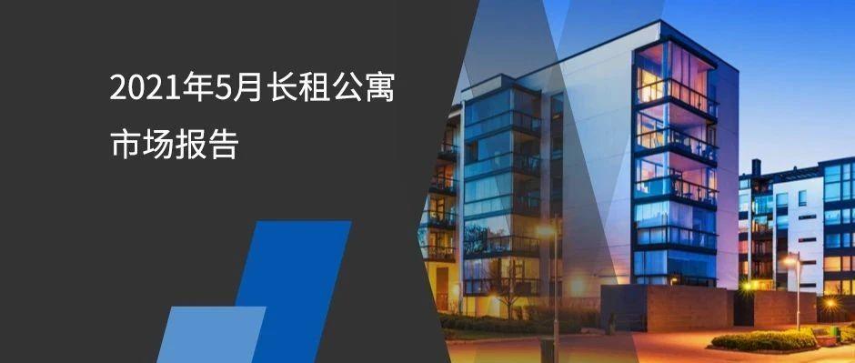2021年5月长租公寓市场报告