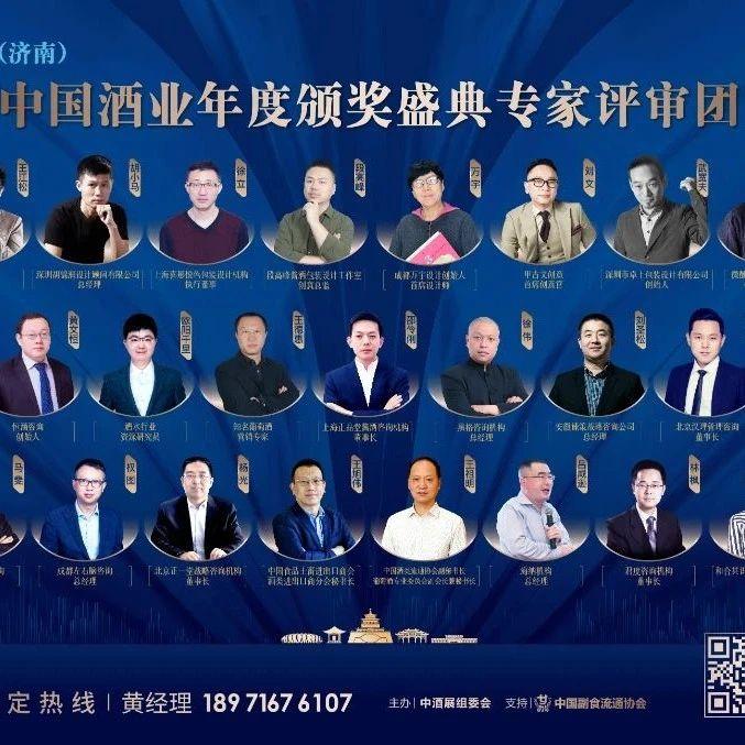 2021中酒展奖项评选正式启动