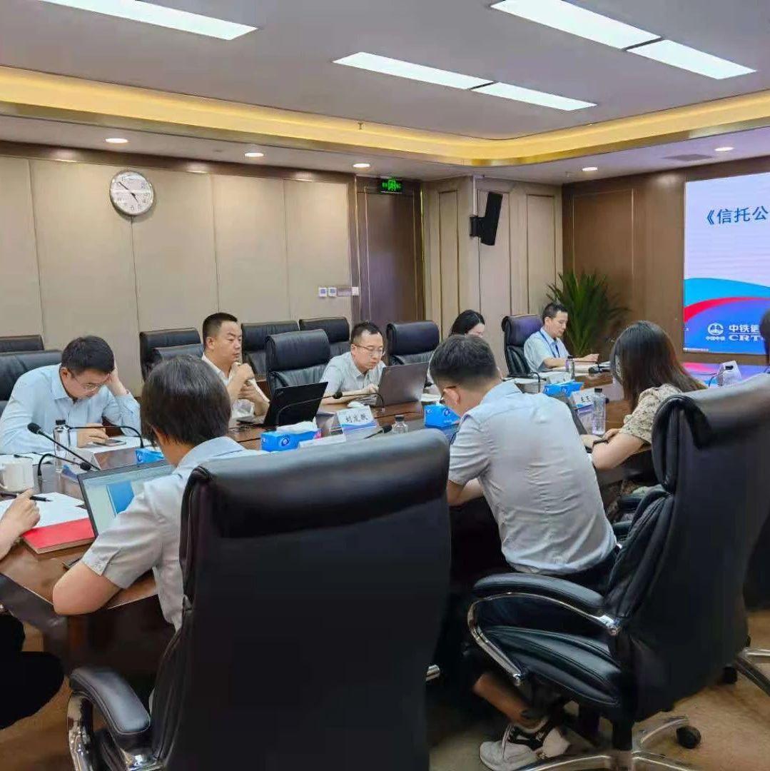 【机构风采】中铁信托组织召开《信托公司受托人定位及文化建设研究》首次研讨会