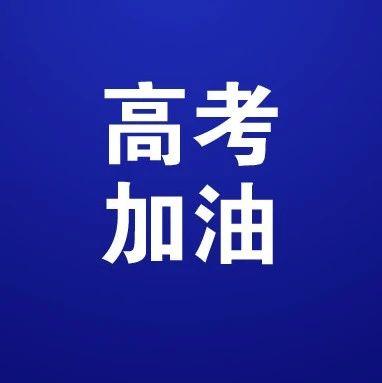 """【快讯】综合评价批次入围考生""""成绩分布表""""公布!"""