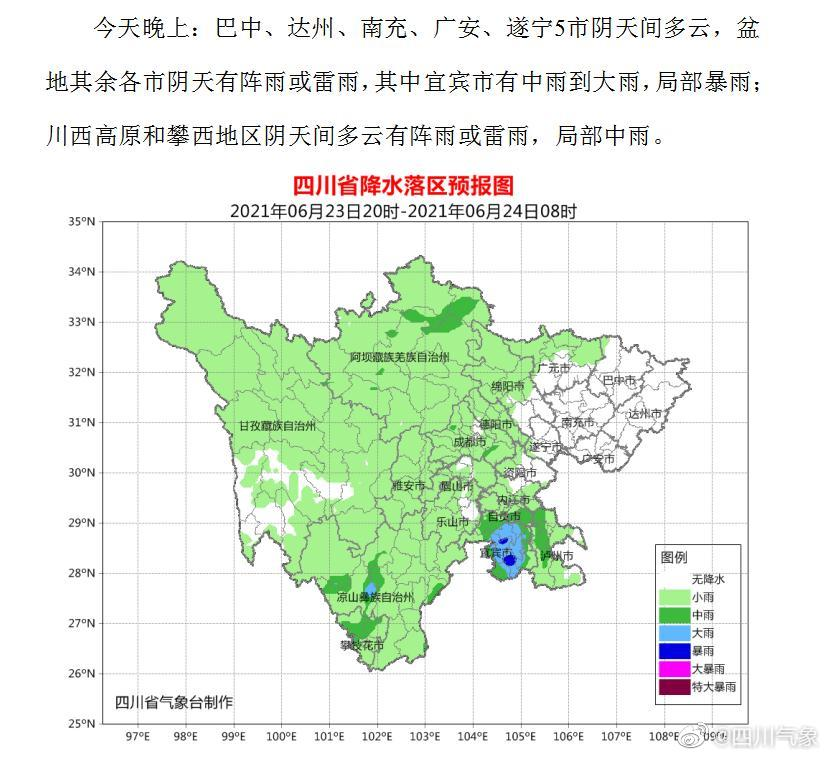 06月23日16时四川省晚间天气预报