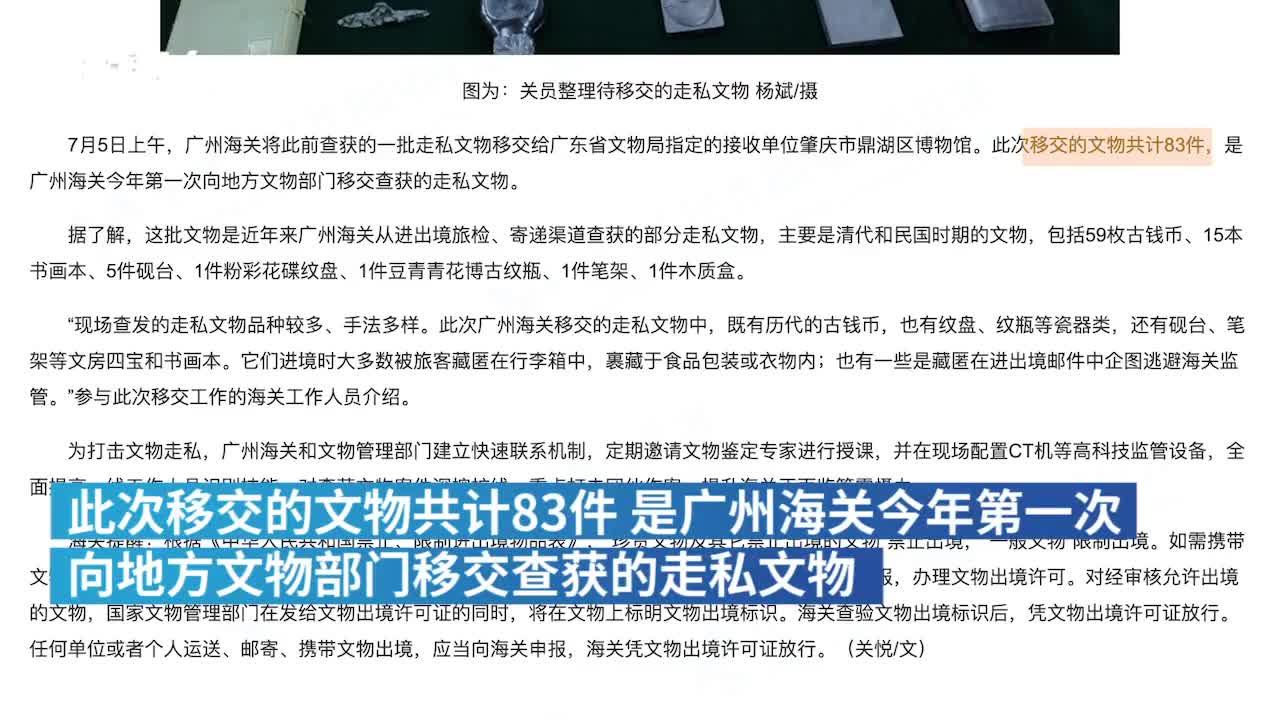 广州海关向文物部门移交83件走私文物,含古钱币、砚台等