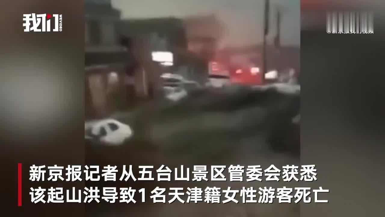 山西五台山山洪致1死3伤:死者为天津女游客,清淤时在河道发现