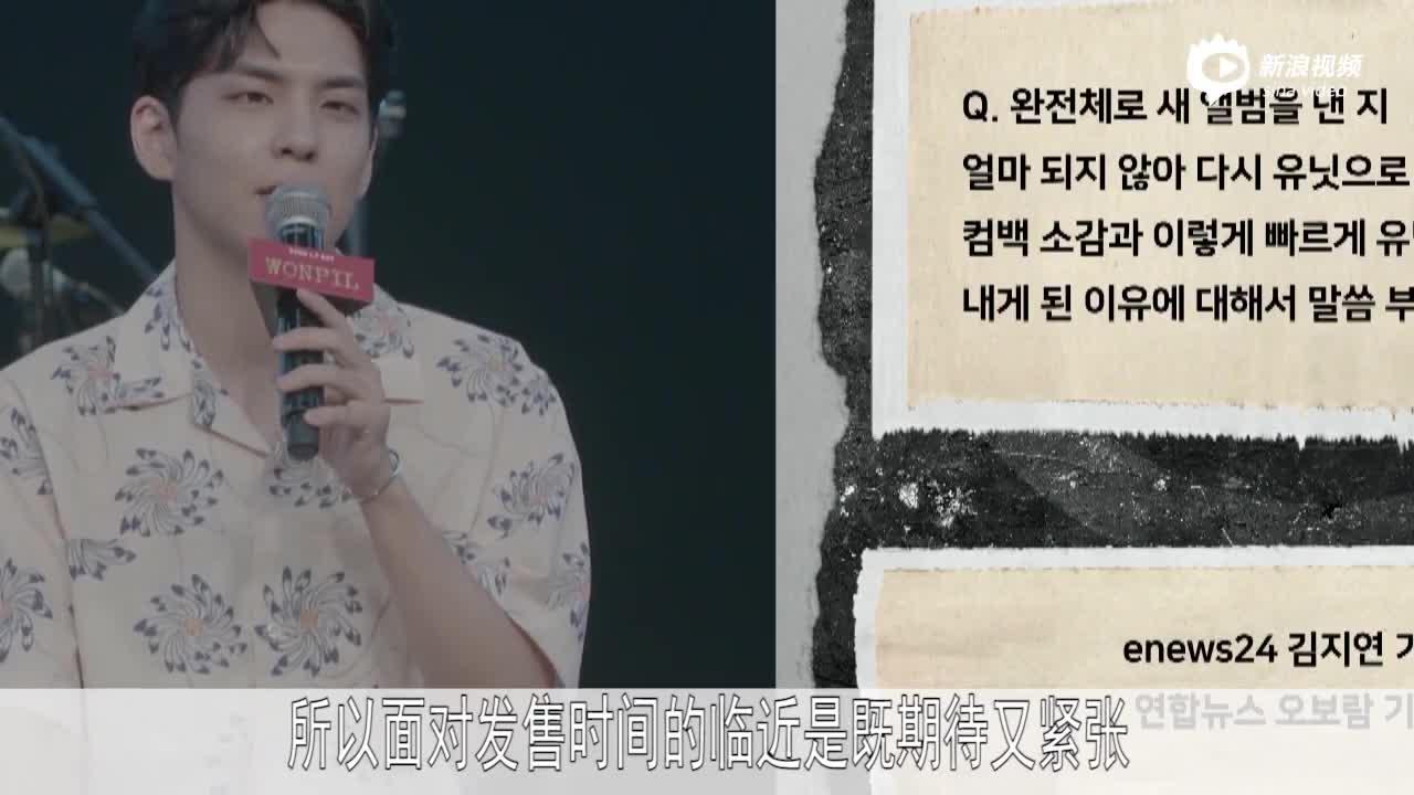 DAY6发行第二张迷你专辑 亮相发布会