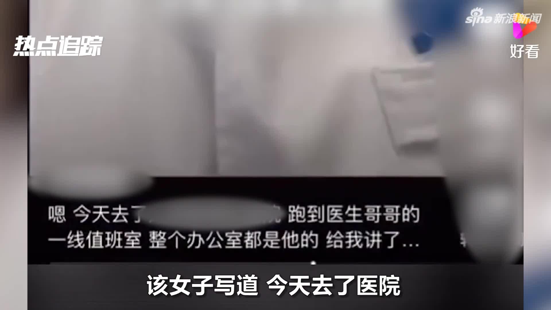 北京一实习医生让女友冒充护士拍视频? 涉事女子否认:有人恶意中伤