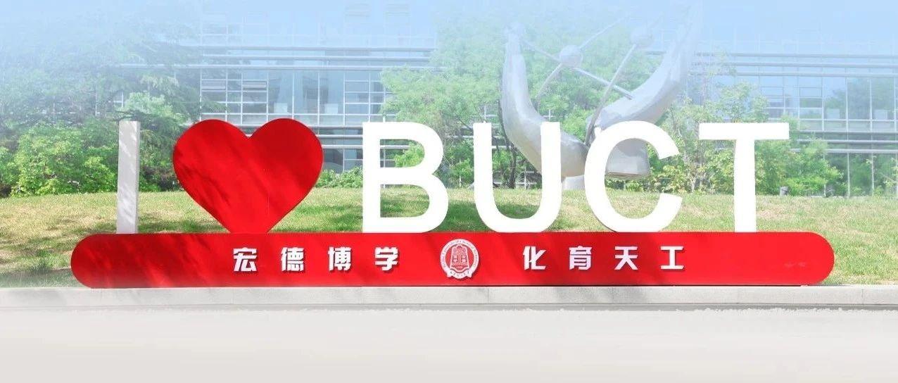 你已被北京化工大学录取!