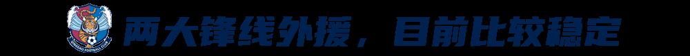 【博狗扑克】青岛队因赞助费减少而拖欠工资 两外援已经离队