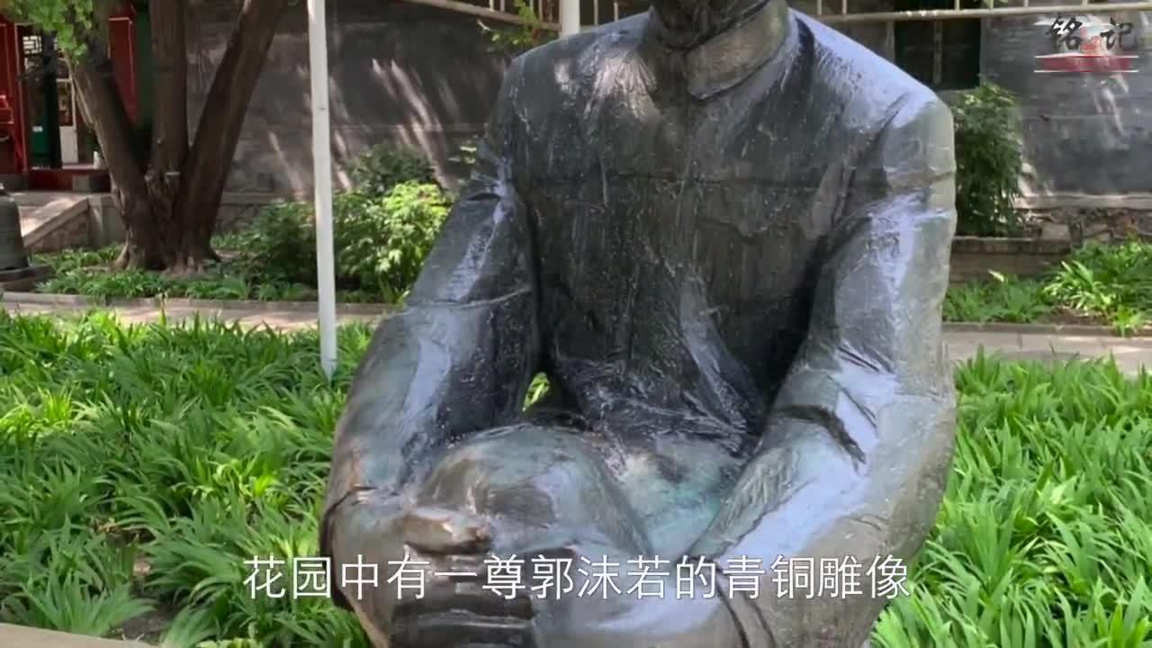 """【""""铭记""""系列视频】第九集  郭沫若在抗战中有哪些多重身份"""
