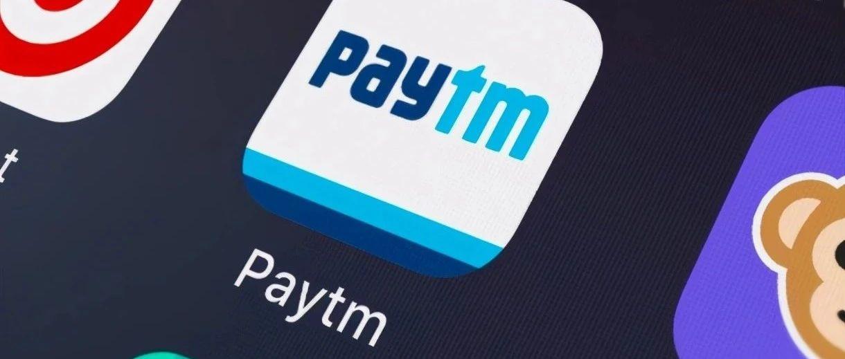 """印度版""""支付宝""""Paytm正式递交上市招股书,蚂蚁、软银、伯克希尔为股东,估值300亿美元"""
