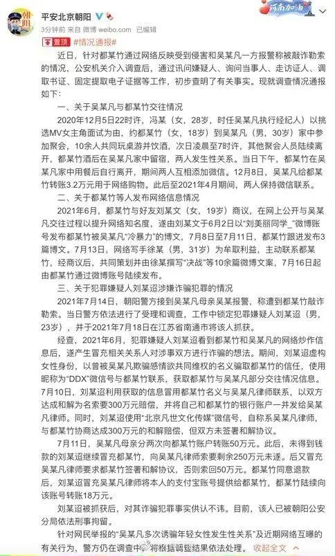 """法治日报评""""吴亦凡事件""""通报"""