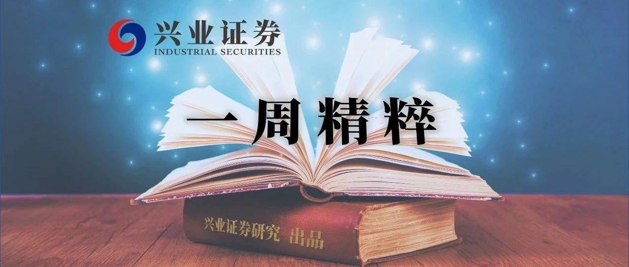 兴业证券研究 • 一周精粹(07.19-07.23)