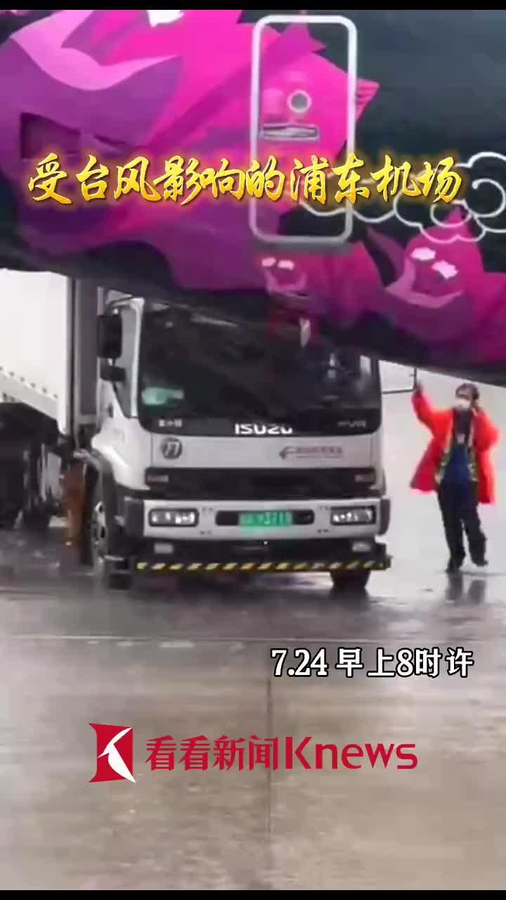 """视频 台风""""烟花""""来袭,机场工作人员风雨中检查设备"""