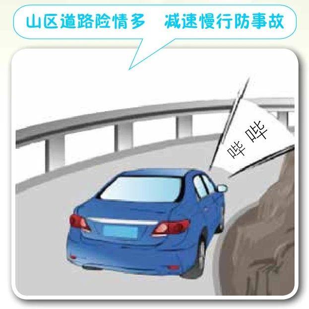 山区道路行车需减速慢行   农村交通安全电子书(连载)