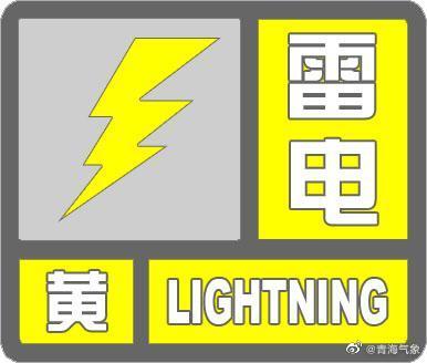 湟源县气象台7月25日02时30分发布湟源地区雷电黄色预警信号