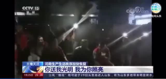央视:供电人在郑熬夜抢修,居民用手机、车灯为他们照亮