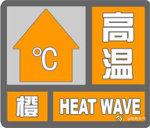 衡阳市气象台2021年7月26日11时0分发布高温橙色预警信号