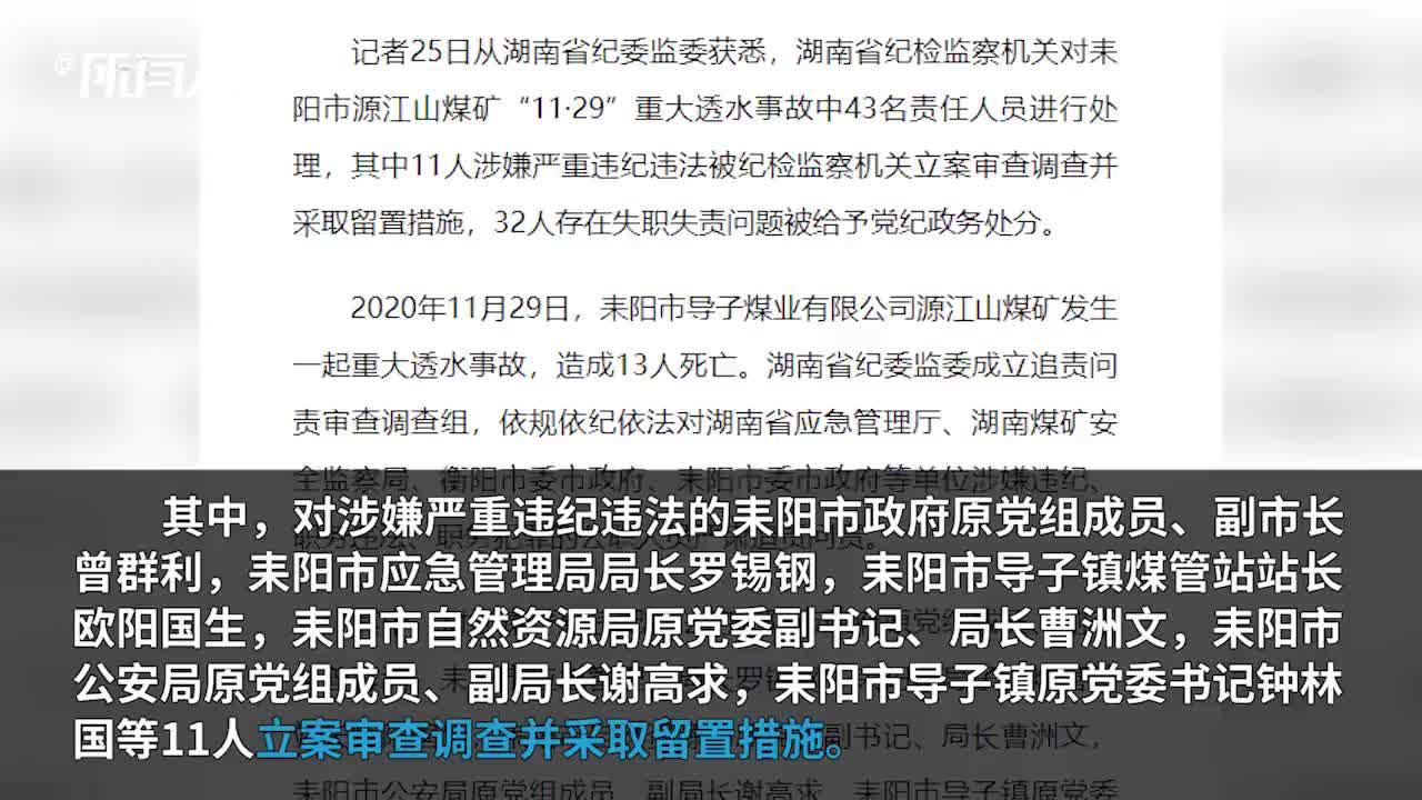 """耒阳""""11·29""""重大煤矿事故43名责任人被严肃追责问责"""