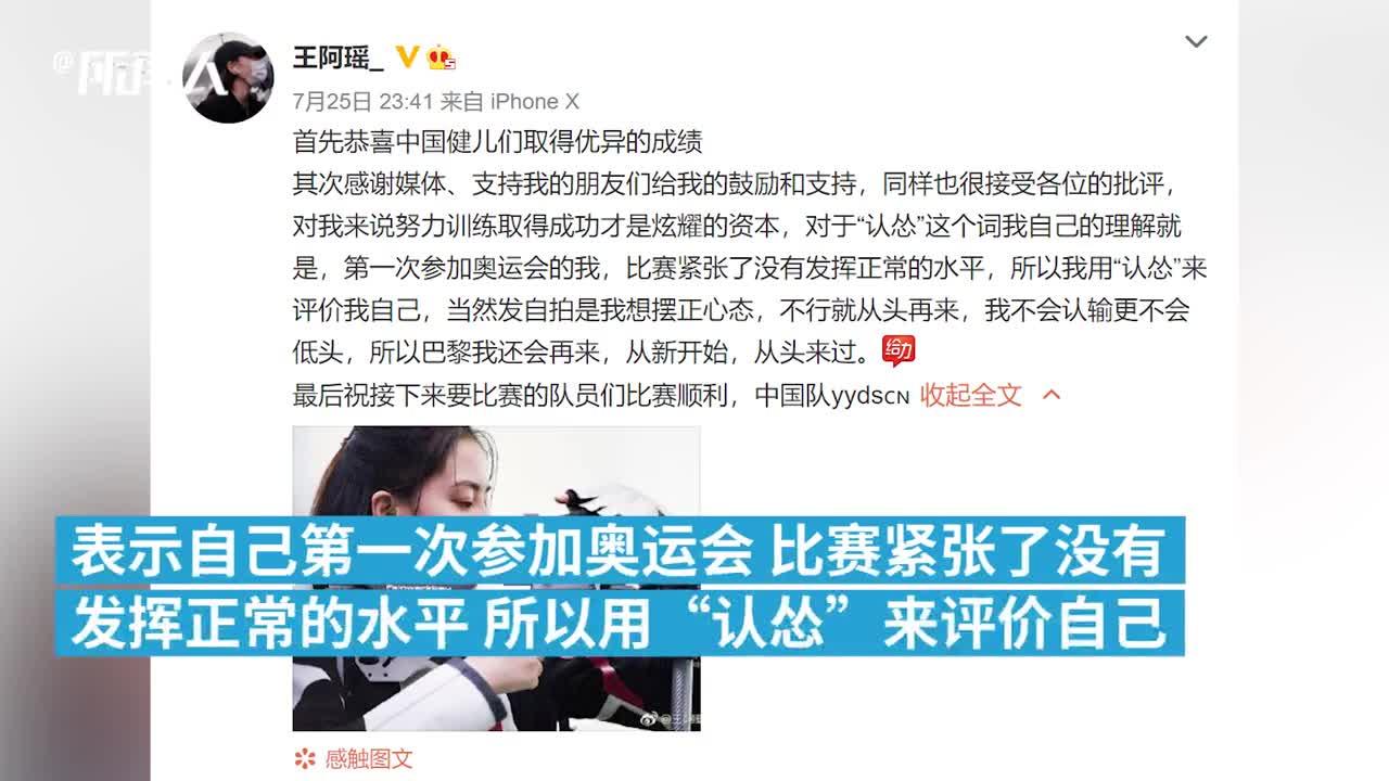"""王璐瑶回应发自拍""""认怂"""":接收批评,不会认输"""