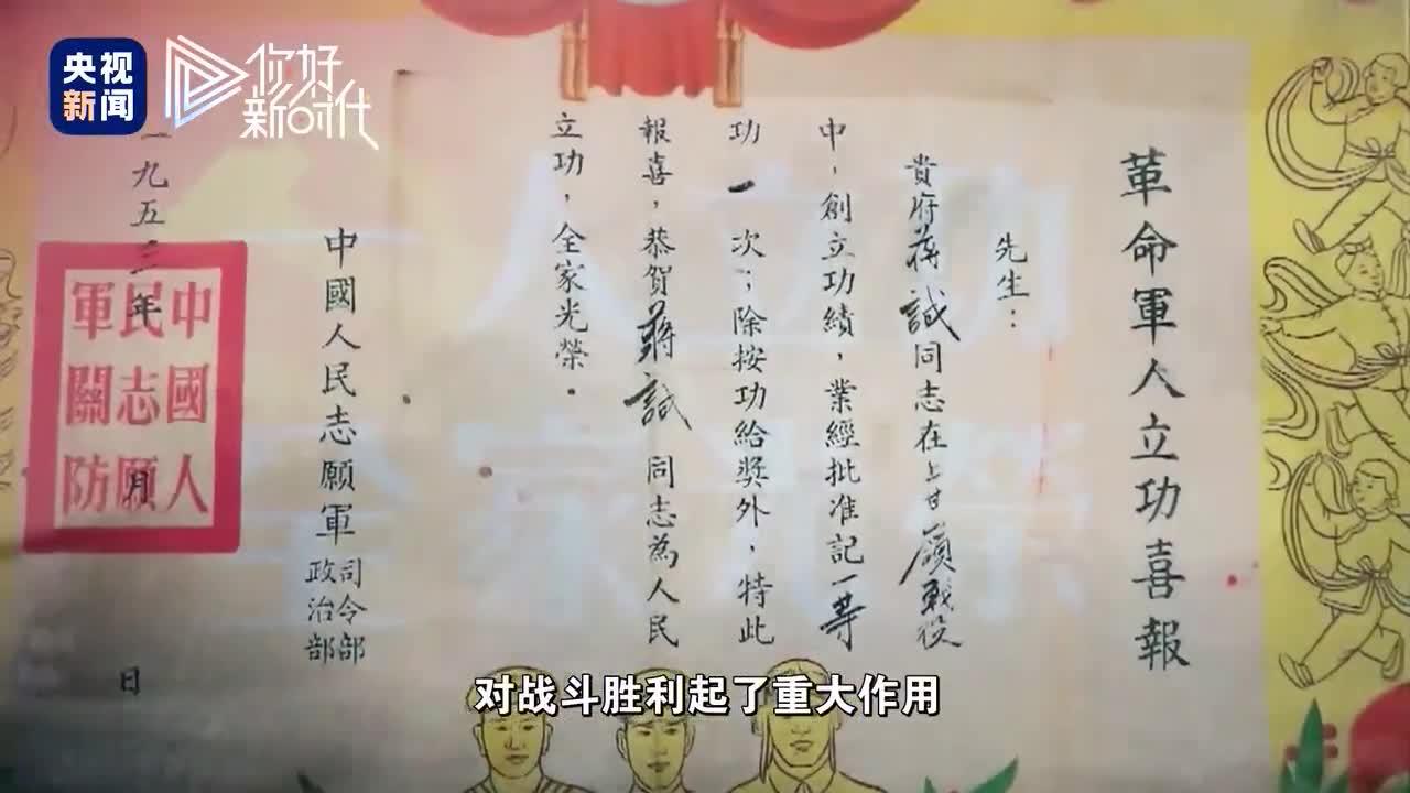 【你好新时代】参赛作品展播丨传奇老兵蒋诚
