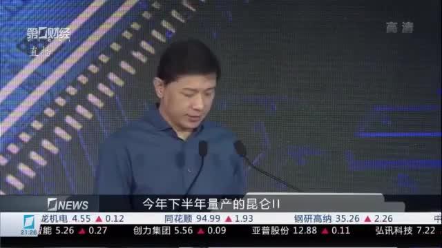百度李彦宏:AI进入快速应用期 要提前布局长期投入