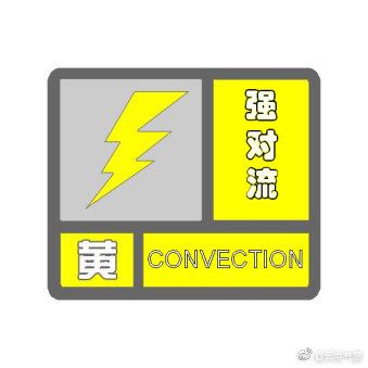 云南天气预警
