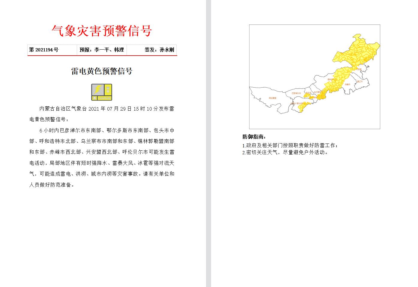 内蒙古自治区气象台2021年07月29日15时10分发布雷电黄色预警信号