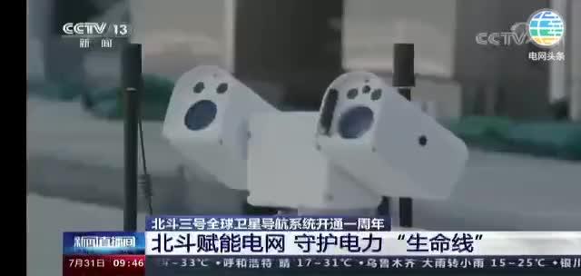 """央视:国家电网应用""""北斗""""终端装置20多万套"""