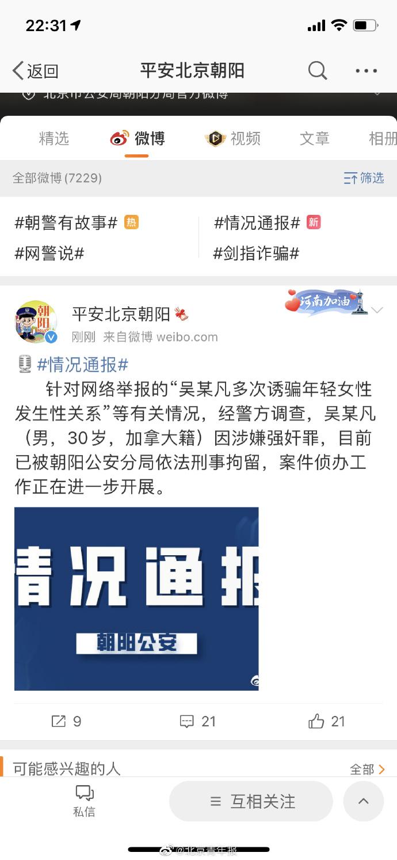 吴某凡因涉嫌强奸罪被警方刑拘