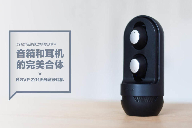BGVP Z01无线蓝牙耳机:音箱和耳机的完美合体