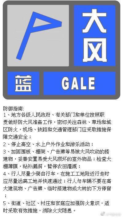 北京发布大风蓝色预警信号
