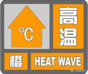 武汉中心气象台2021年08月01日06时14分发布高温橙色预警信号
