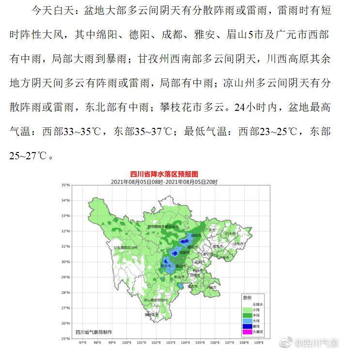08月05日10时四川省早间天气预报