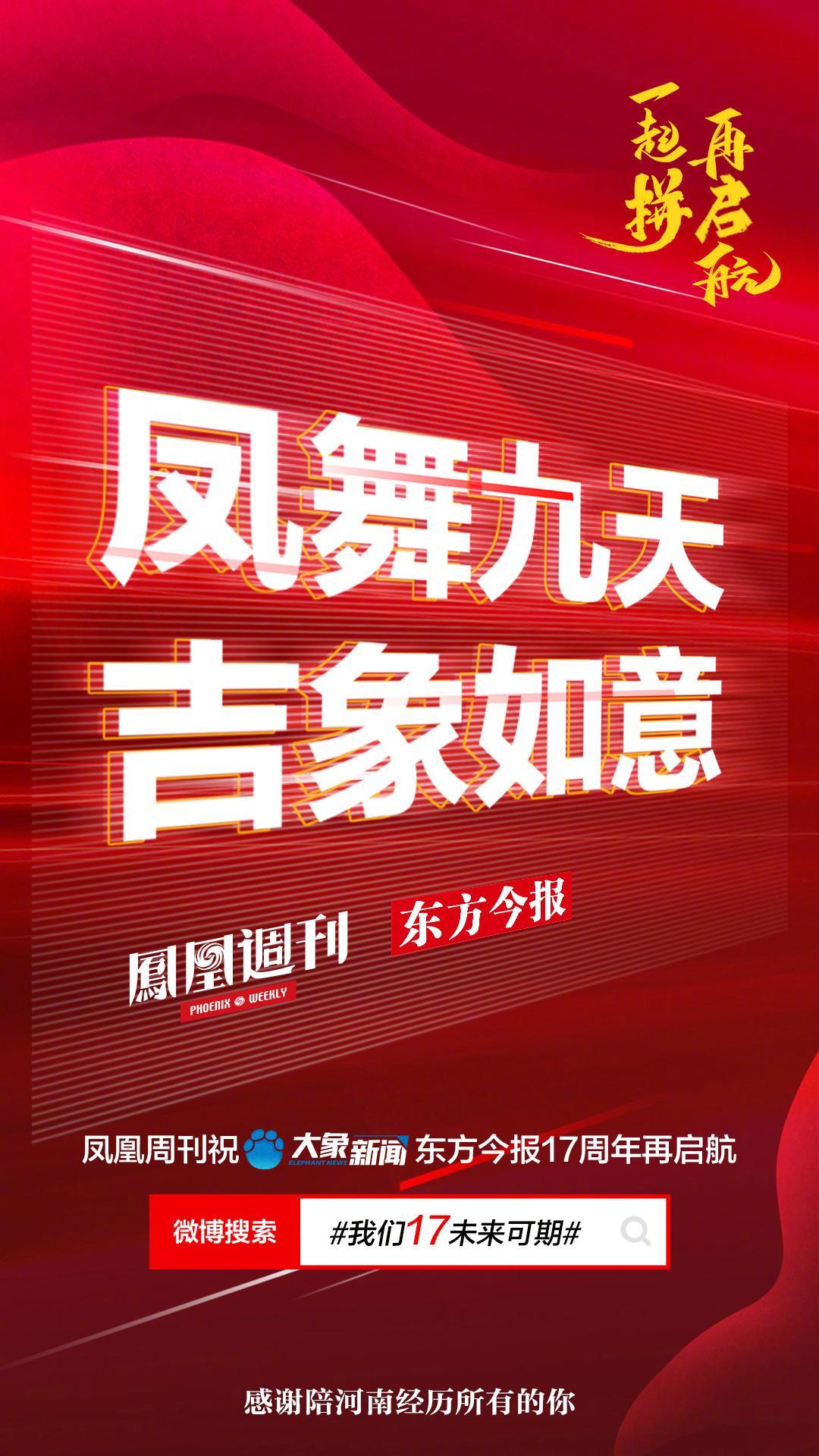 凤舞九天,吉象如意@凤凰周刊 // 凤舞九天,吉象如意……
