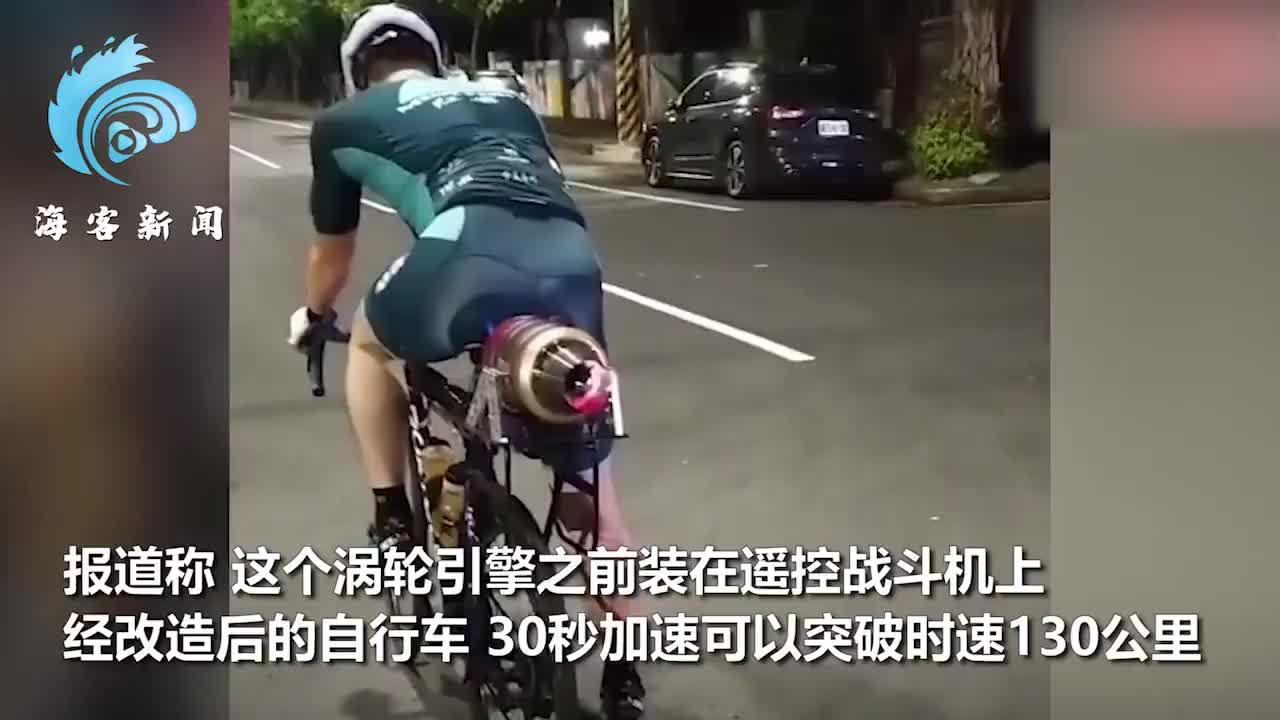 """台男子自制""""火箭自行车"""" 时速突破130公里 该如何处罚警察"""