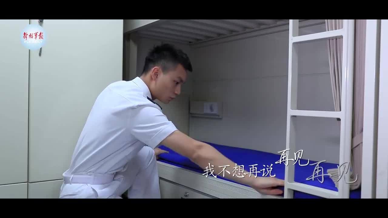 山东舰退伍老兵原创MV 再见深蓝!
