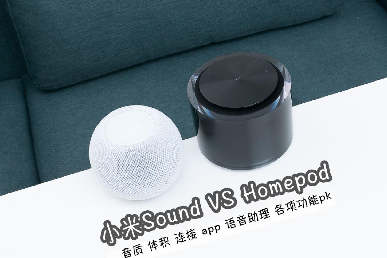 小米Sound Vs HomePod谁是最强智能音箱?