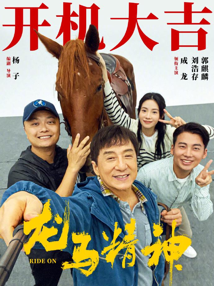 成龙、刘浩存、郭麒麟与导演杨子一起自拍