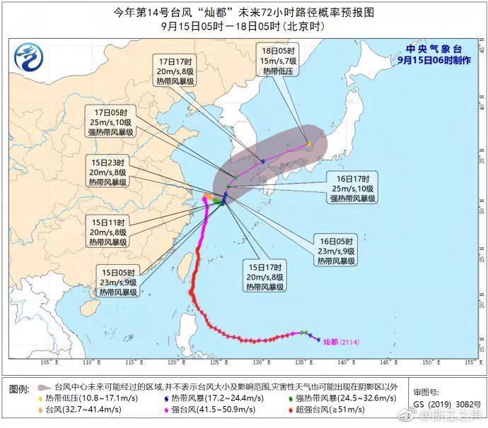 台风灿都降至强热带风暴级,今天将在东海中北部海域回旋