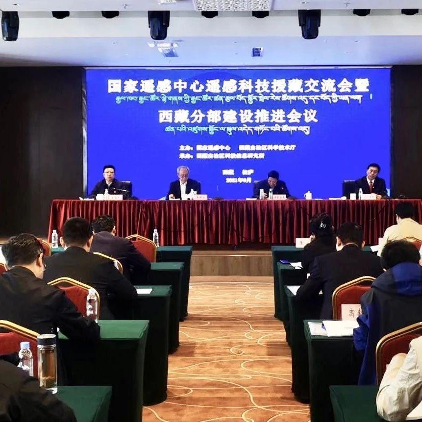 国家遥感中心遥感科技援藏交流会暨西藏分部建设推进会议成功举办