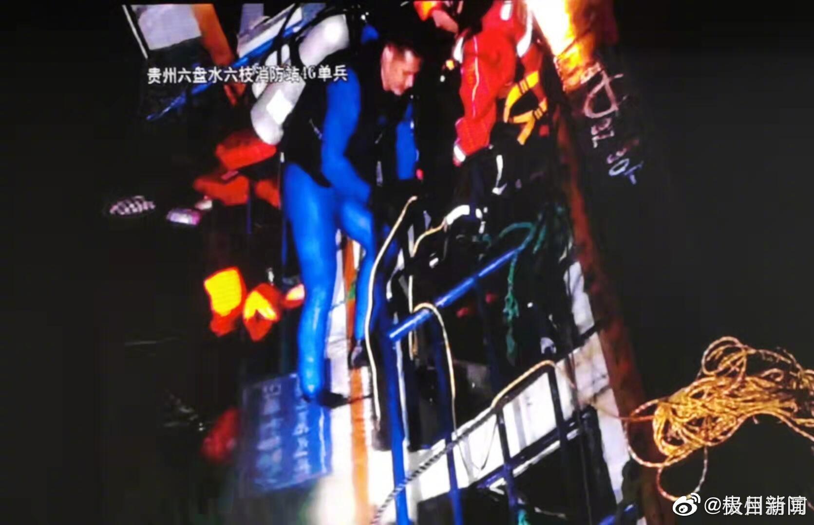 贵州六枝客轮侧翻落水33人均已获救