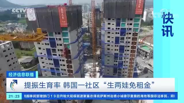 韩国一社区生两娃免公寓租金