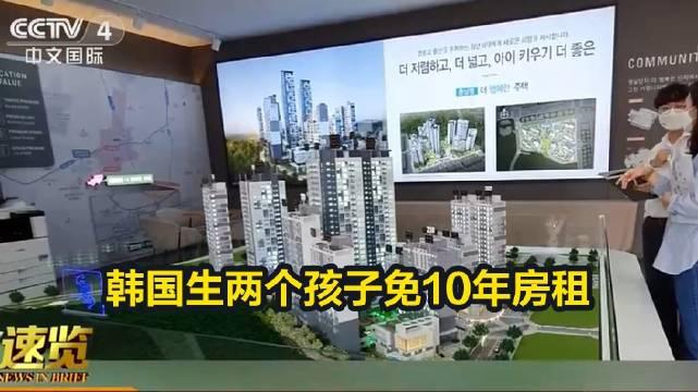 韩国生两个孩子免10年房租