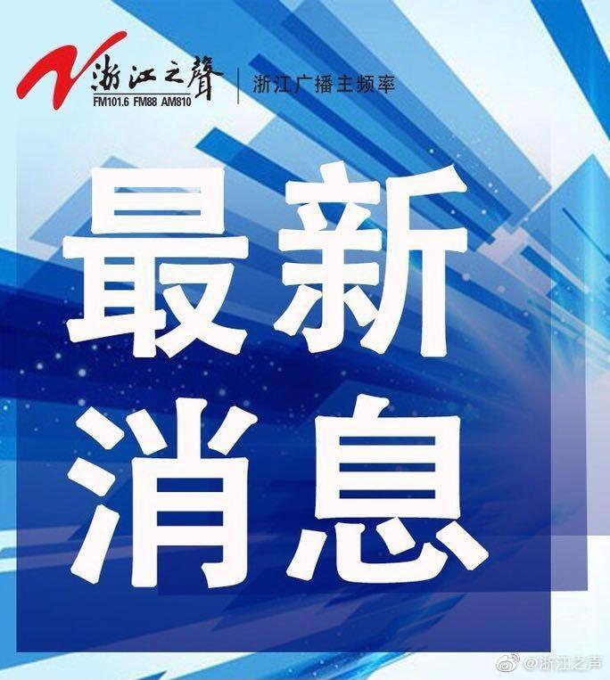 温州龙港新城堤坝暂时关闭,一律不得上堤观潮!