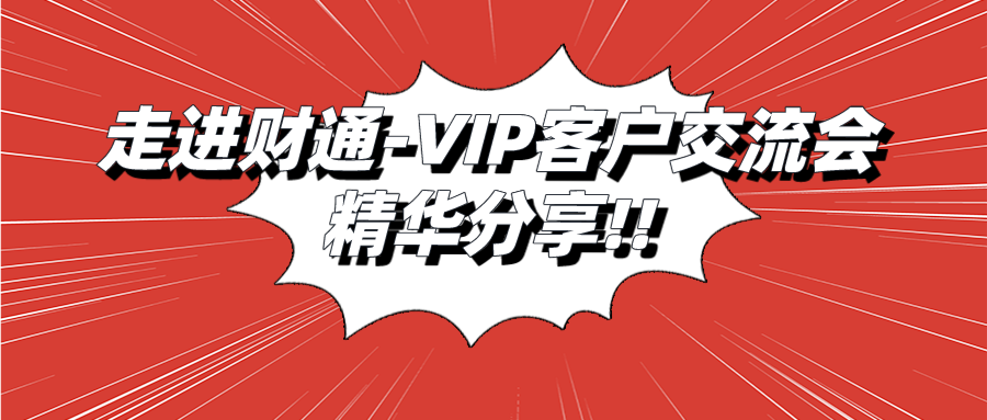 走进财通 | VIP客户交流会-精华分享