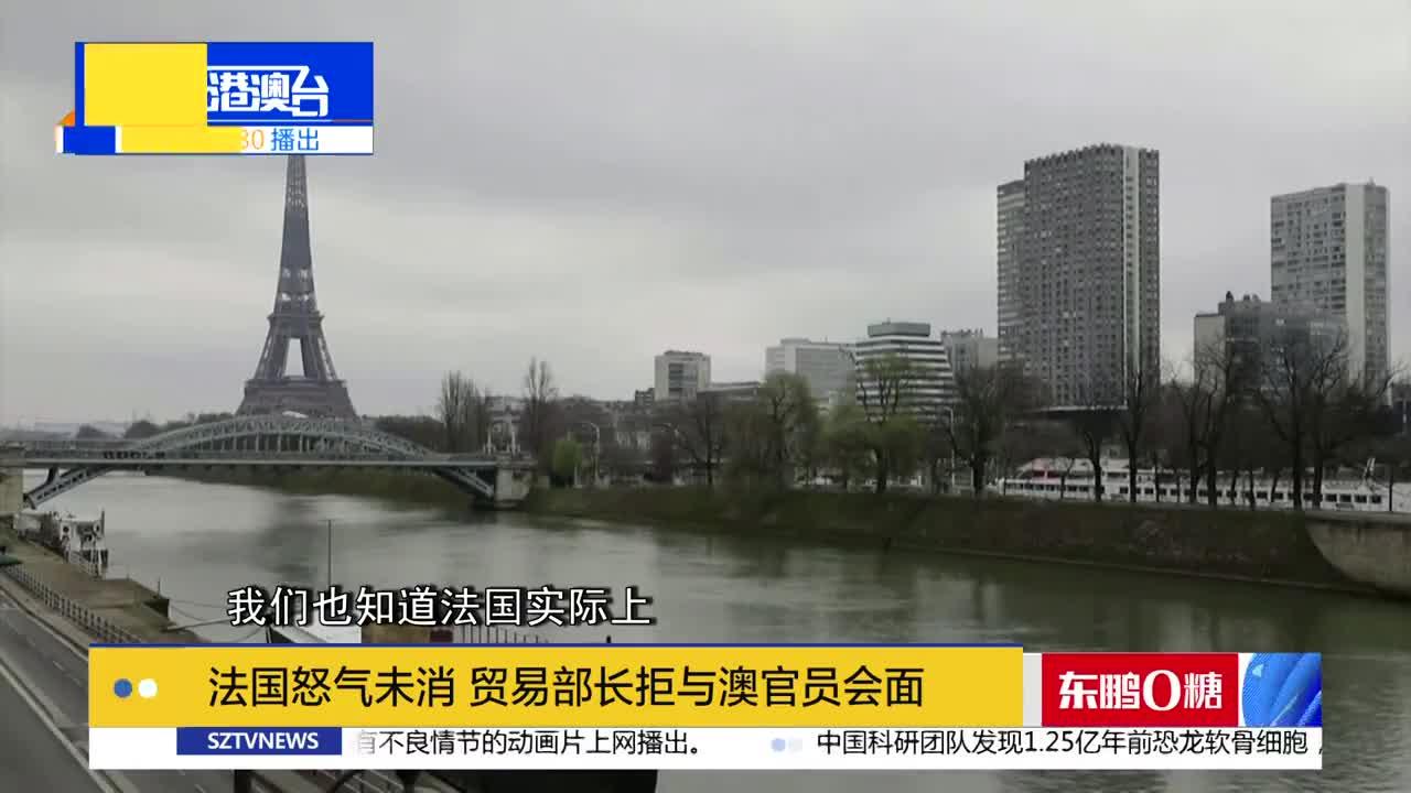法国怒气未消 贸易部长拒与澳官员会面