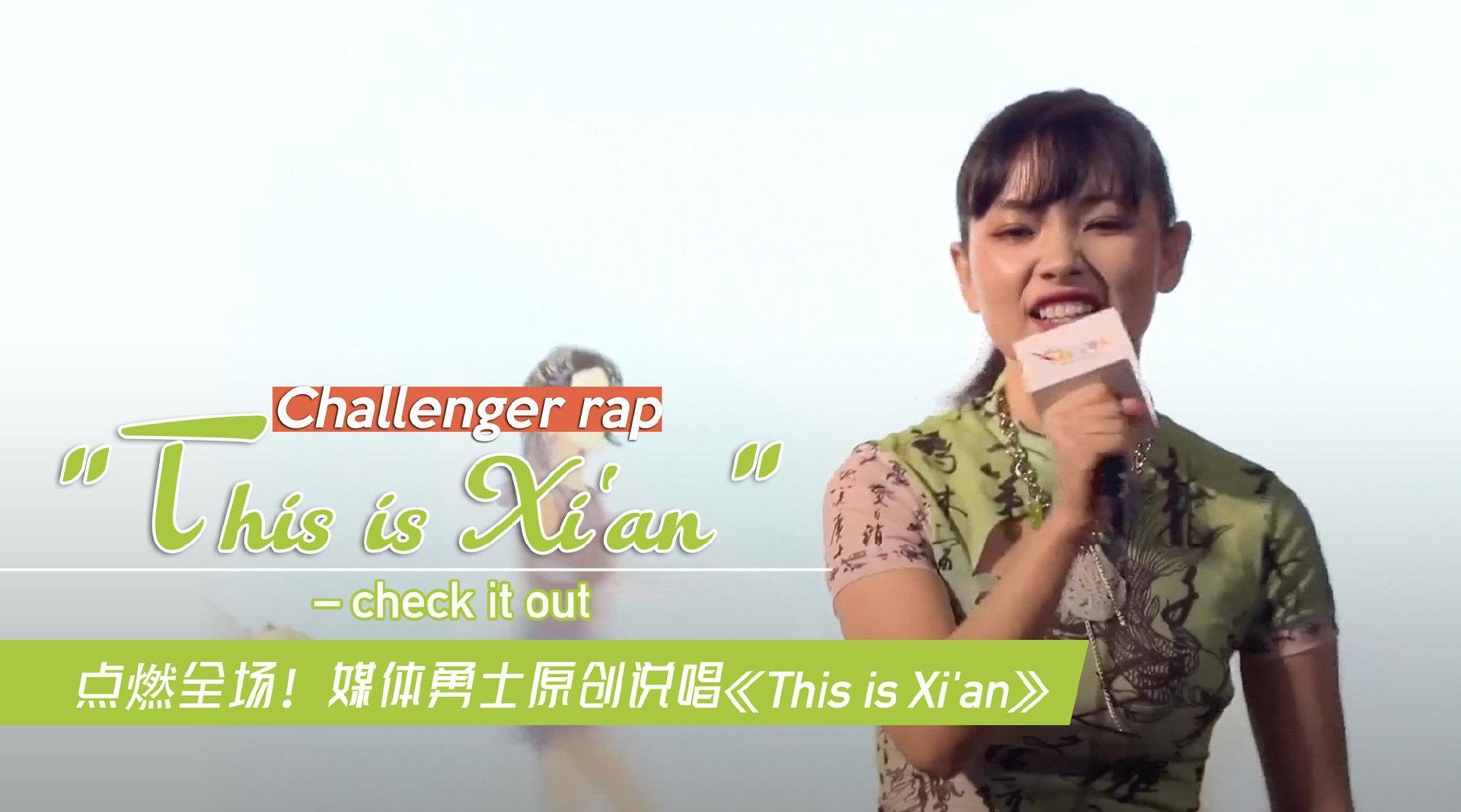 媒体勇士 原创说唱《This is Xi'an》