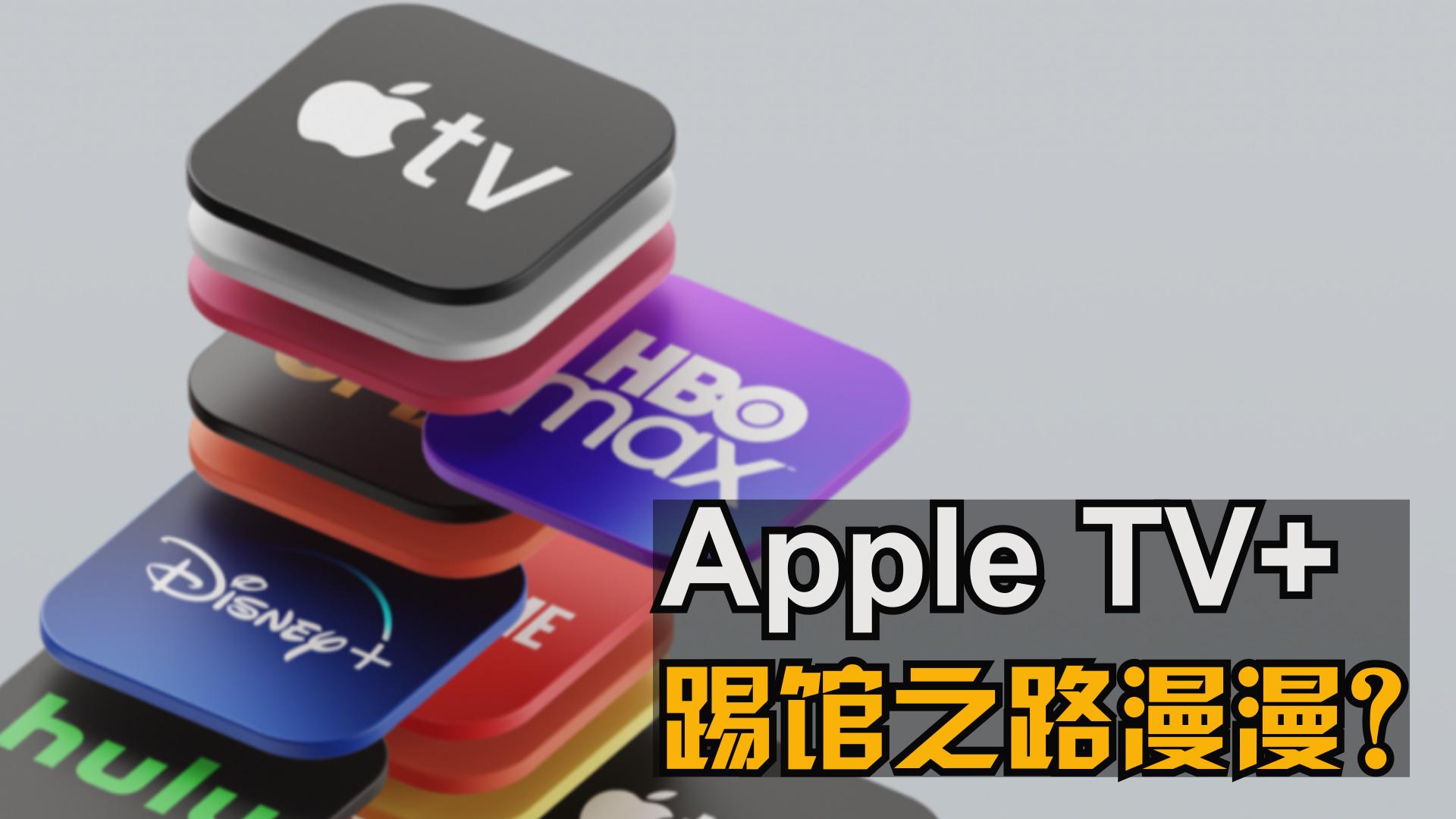 订阅用户不敌奈飞,Apple TV+的踢馆之路漫漫?