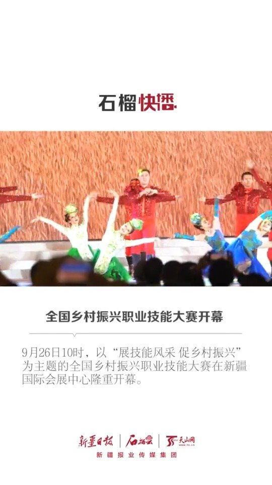 石榴快播丨全国乡村振兴职业技能大赛开幕
