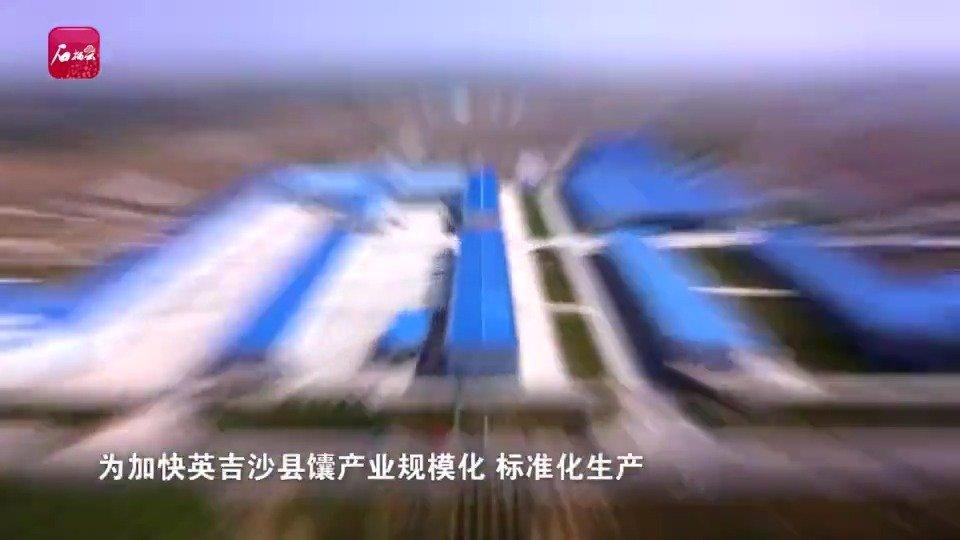日产馕15万个!新疆英吉沙县馕产业园投产