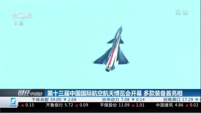 第十三届中国国际航空航天博览会开幕 多款装备首亮相